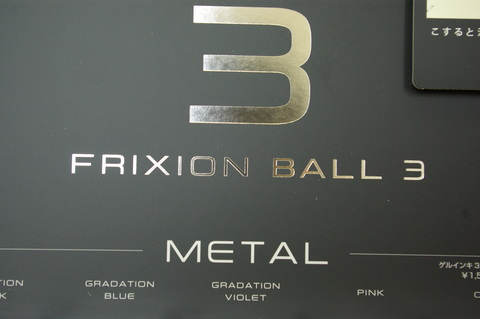 FRIXION BALL 3 METAL & WOOD